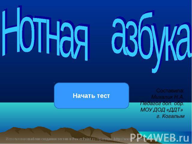 Нотная азбука Использован шаблон создания тестов в PowerPoint со страницы http://www.nachalka.com/test_shablon
