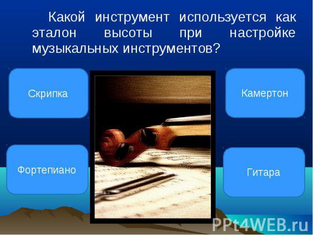 Какой инструмент используется как эталон высоты при настройке музыкальных инструментов?