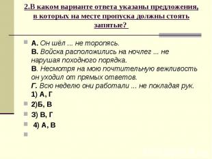 2.В каком варианте ответа указаны предложения, в которых на месте пропуска должн