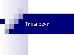 Типы речи