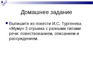 Домашнее задание Выпишите из повести И.С. Тургенева «Муму» 3 отрывка с разными т