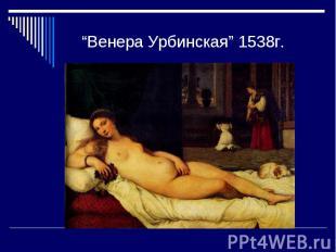 """""""Венера Урбинская"""" 1538г."""