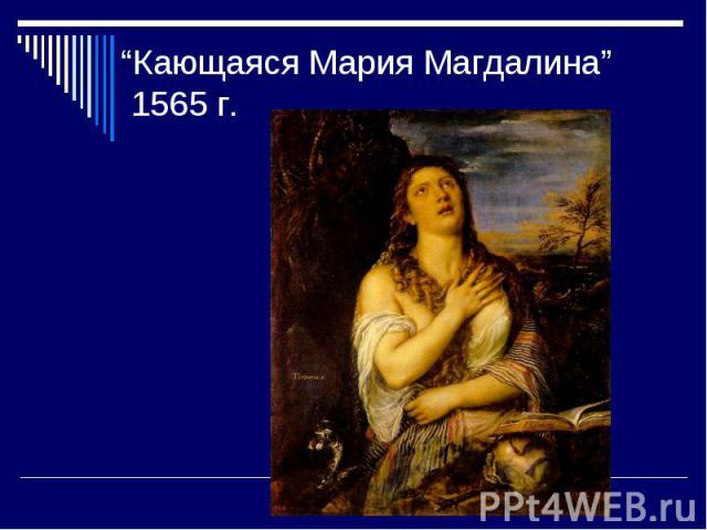 """""""Кающаяся Мария Магдалина"""" 1565 г."""