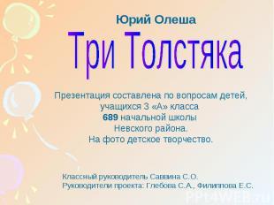 Юрий Олеша Три ТолстякаПрезентация составлена по вопросам детей,учащихся 3 «А» к