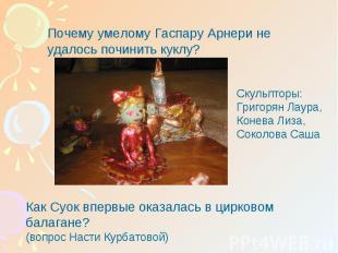 Почему умелому Гаспару Арнери не удалось починить куклу?Скульпторы:Григорян Лаур