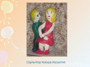 Скульптор Ксюша Косыгина