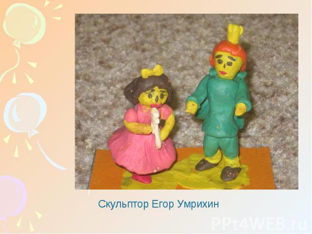 Скульптор Егор Умрихин