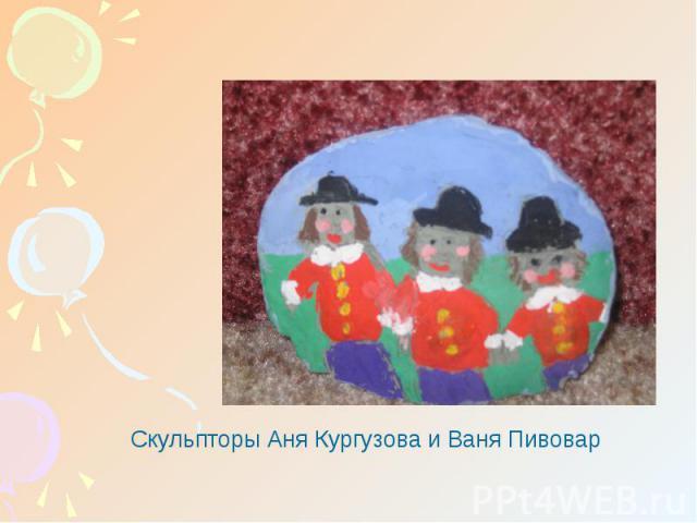 Скульпторы Аня Кургузова и Ваня Пивовар