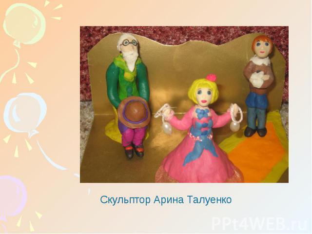 Скульптор Арина Талуенко