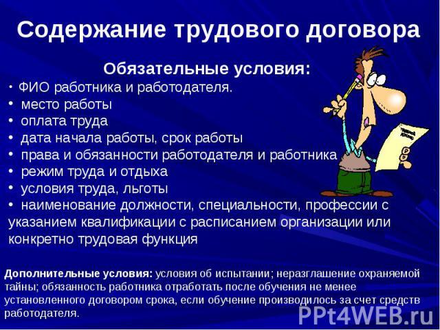 мастер-класс, елку, создать правила для работника избранное)