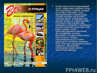 Великолепно иллюстрированный атлас-справочник содержит более 380 популярных очер