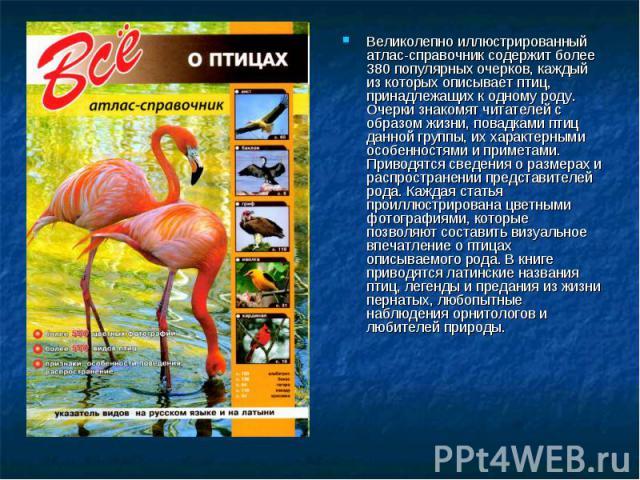 Великолепно иллюстрированный атлас-справочник содержит более 380 популярных очерков, каждый из которых описывает птиц, принадлежащих к одному роду. Очерки знакомят читателей с образом жизни, повадками птиц данной группы, их характерными особенностям…