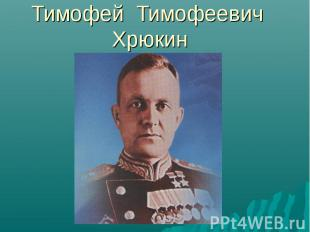 Тимофей Тимофеевич Хрюкин