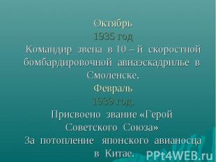 Октябрь1935 годКомандир звена в 10 – й скоростной бомбардировочной авиаэскадриль