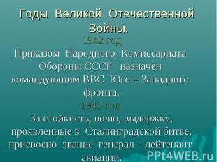 Годы Великой Отечественной Войны. 1942 годПриказом Народного Комиссариата Оборон