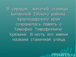 В сердцах жителей станицы Копанской Ейского района Краснодарского края сохранила