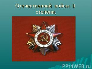 Отечественной войны II степени,