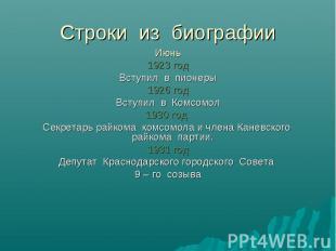 Строки из биографии Июнь1923 годВступил в пионеры1926 годВступил в Комсомол1930