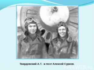 Твардовский А.Т. и поэт Алексей Сурков.
