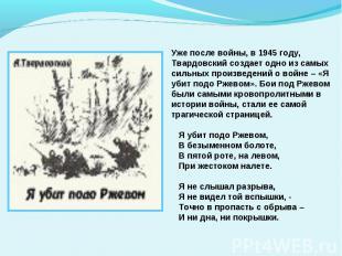 Уже после войны, в 1945 году, Твардовский создает одно из самых сильных произвед