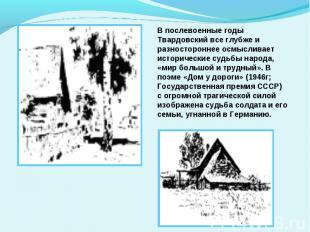 В послевоенные годы Твардовский все глубже и разностороннее осмысливает историче