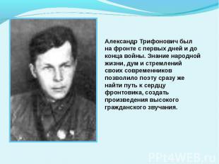 Александр Трифонович был на фронте с первых дней и до конца войны. Знание народн