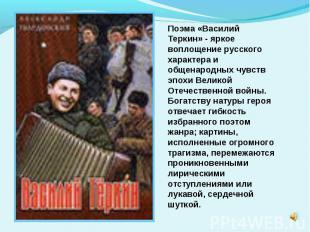 Поэма «Василий Теркин» - яркое воплощение русского характера и общенародных чувс