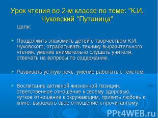 """Урок чтения во 2-м классе по теме: """"К.И. Чуковский """"Путаница"""" Цели: Продолжить з"""