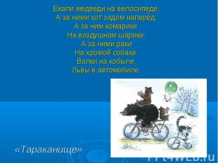 Ехали медведи на велосипеде,А за ними кот задом наперёд.А за ним комарики На воз