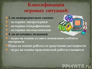 Классификация игровых ситуаций: 3. по межпредметным связям: - историко-литератур