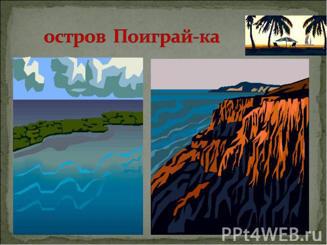остров Поиграй-ка