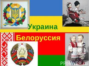 Украина Белоруссия