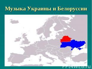 Музыка Украины и Белоруссии