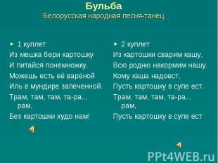 БульбаБелорусская народная песня-танец 1 куплетИз мешка бери картошку И питайся