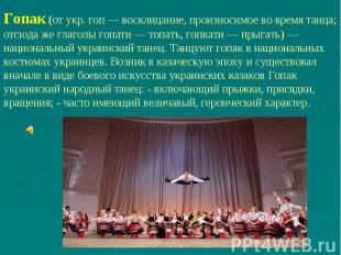 Гопак (от укр. гоп — восклицание, произносимое во время танца; отсюда же глаголы