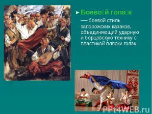 Боевой гопак — боевой стиль запорожских казаков, объединяющий ударную и борцовск