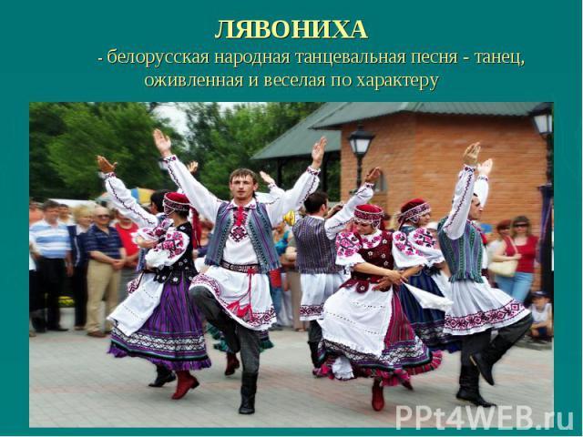 ЛЯВОНИХА - белорусская народная танцевальная песня - танец, оживленная и веселая по характеру