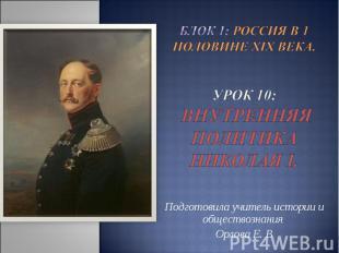 Блок 1: Россия в 1 половине ХIХ века.Урок 10: Внутренняя политика Николая I. Под