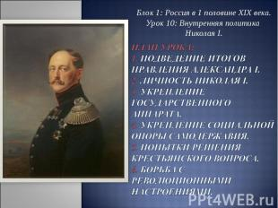 Блок 1: Россия в 1 половине ХIХ века.Урок 10: Внутренняя политика Николая I. Пла