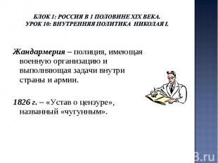 Блок 1: Россия в 1 половине ХIХ века.Урок 10: Внутренняя политика Николая I. Жан