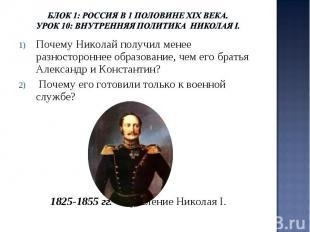 Блок 1: Россия в 1 половине ХIХ века.Урок 10: Внутренняя политика Николая I. Поч
