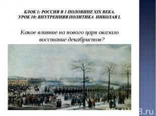 Блок 1: Россия в 1 половине ХIХ века.Урок 10: Внутренняя политика Николая I. Как