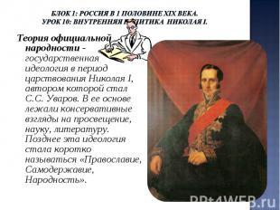 Блок 1: Россия в 1 половине ХIХ века.Урок 10: Внутренняя политика Николая I. Тео