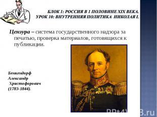 Блок 1: Россия в 1 половине ХIХ века.Урок 10: Внутренняя политика Николая I. Цен