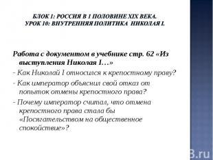 Блок 1: Россия в 1 половине ХIХ века.Урок 10: Внутренняя политика Николая I. Раб
