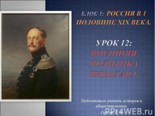 Блок 1: Россия в 1 половине ХIХ века.Урок 12:Внешняя политика Николая I. Подгото