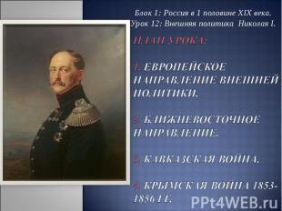 Блок 1: Россия в 1 половине ХIХ века.Урок 12: Внешняя политика Николая I. План у