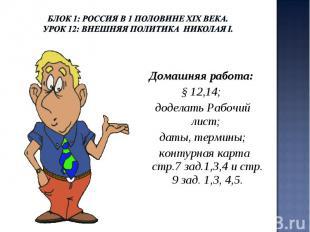 Блок 1: Россия в 1 половине ХIХ века.Урок 12: Внешняя политика Николая I. Домашн