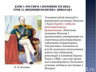 Блок 1: Россия в 1 половине ХIХ века.Урок 12: Внешняя политика Николая I. Основн