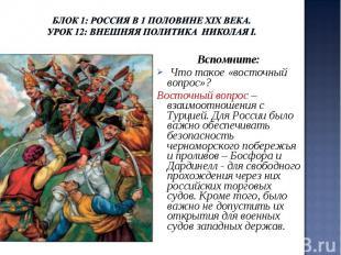 Блок 1: Россия в 1 половине ХIХ века.Урок 12: Внешняя политика Николая I. Вспомн